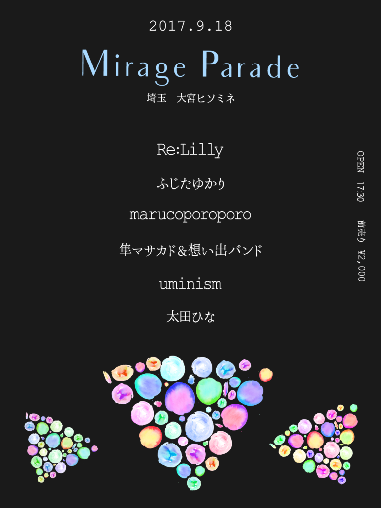 Re:Lilly presents『mirage parade』